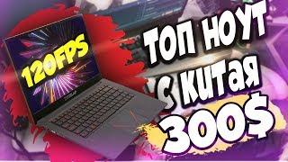 Игровой ноутбук 120 FPS с Aliexpress за 22000 рублей | Китайский ZEUSLAP за 300$