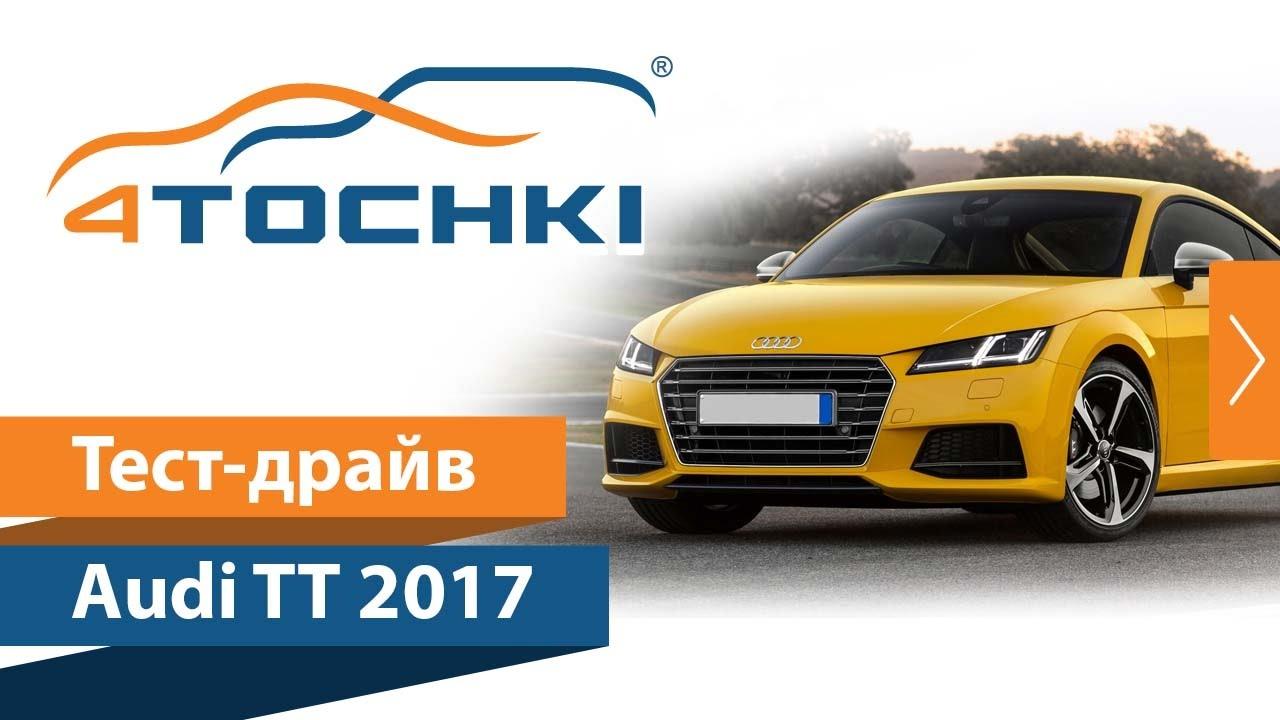Тест-драйв Audi TT 2017 на 4 точки. Шины и диски 4точки - Wheels & Tyres