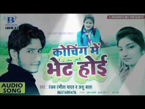 Coaching Me Bhet Hoi Super Hit Song By Ranjan Rangila