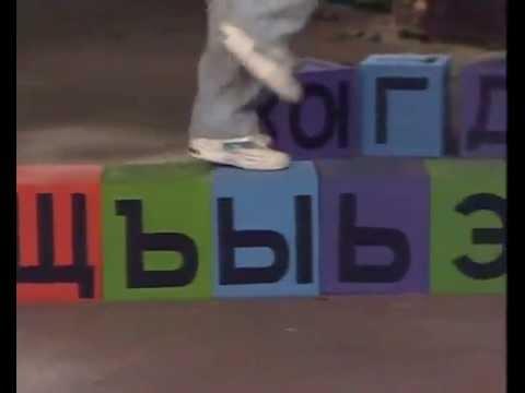 Original Russian Alphabet Song // Chanson de l'alphabet russe // Canzone alfabeto russo