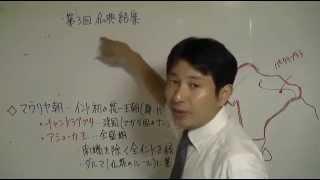 024 マウリヤ朝・クシャーナ朝(教科書56)世界史20話プロジェクト第04話