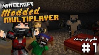 Minecraft Modded Multiplayer #1 - عودة ملتي بلير مودات مع الحلوين