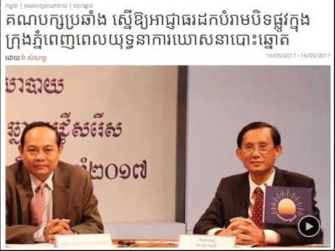 Cambodia News Today: RFI Radio France International Khmer Evening Tuesday 05/16/2017