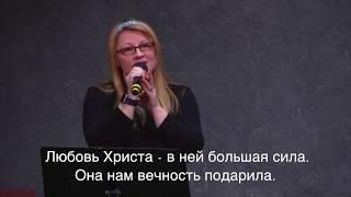 ИИСУСА ЛЮБОВЬ Алла Чепикова | Alla Chepikova Новые христианские песни 2018
