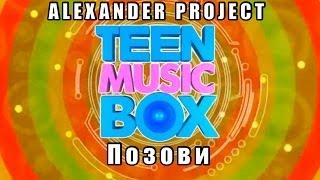 Скачать ALEXANDER PROJECT Позови TEEN MUSIC BOX