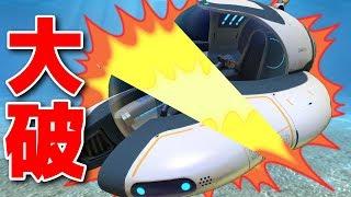 作ったばかりの潜水艦が何者かに破壊されました・・・  - Subnautica - Part6 thumbnail