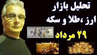 تحلیل بازار ارز و طلا 29 مرداد 97