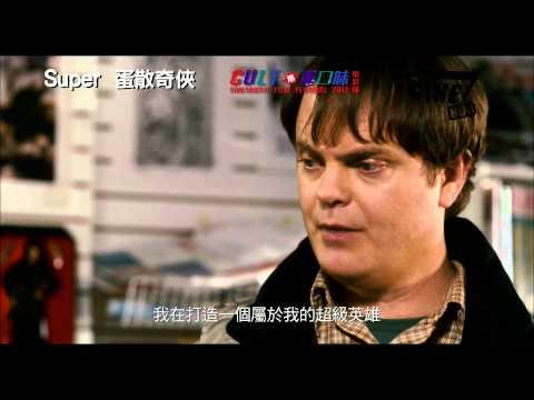 蛋散奇俠 (Super)電影預告
