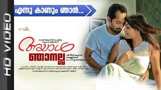 Ennu kanum njan Song from the movie Ayaal Njanalla | Fahadh Faazil
