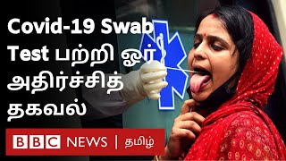Corona virus latest news: Swab test முடிவுகளை நம்பலாமா? False Positive என்றால் என்ன? BBC Tamil News