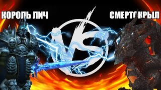 КОРОЛЬ ЛИЧ VS СМЕРТОКРЫЛ. ВЕРСУС