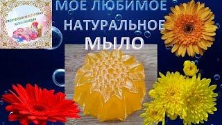 Как сделать натуральное полезное мыло в домашних условиях МК
