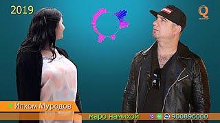 Илхом Муродов - Маро намихой 2019 Ilhom Murodov - Maro namikhoy 2019