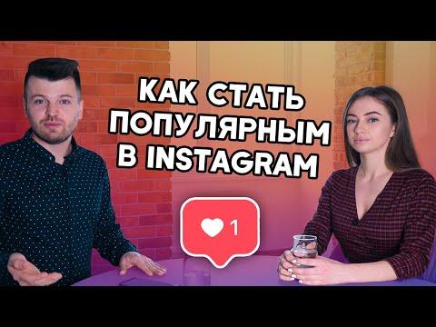 Как раскрутить Инстаграм? Продвижение и заработок в Instagram.