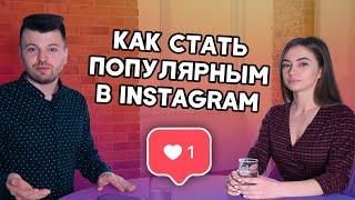 Як розкрутити Instagram? Просування і заробіток в Instagram.