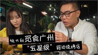 """广州 ︳这家由五星级酒店大厨主理的街边烧烤店,让我吃得很""""兴奋""""!"""
