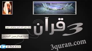 075 surat al qiyamah سورة القيامة تلاوة عبدالرحمن السديس