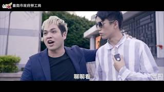 臺南求職防騙-星探篇