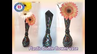 DIY / Best out of the waste /recycled plastic bottle  flower vase /Recycled crafts /kids crafts