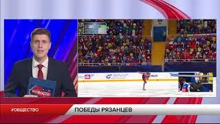 Рязанская фигуристка Трусова завоевала золото второго этапа Кубка России