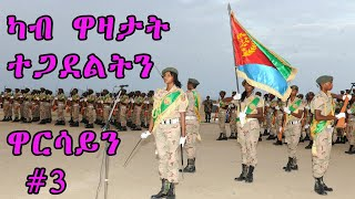 cinema semere :Eritrean funny Tigrinya Jokes in the Army # 3
