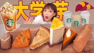 【大食い】秋のスタバ新作!大学芋フラペチーノ マロンラテ スイーツ盛りだくさん!女子必見!?可愛くて美味しすぎ【木下ゆうか】