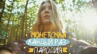 Download МОНЕТОЧКА - КАЖДЫЙ РАЗ (ПАРОДИЯ) | при уч. ND Production Mp3 and Videos