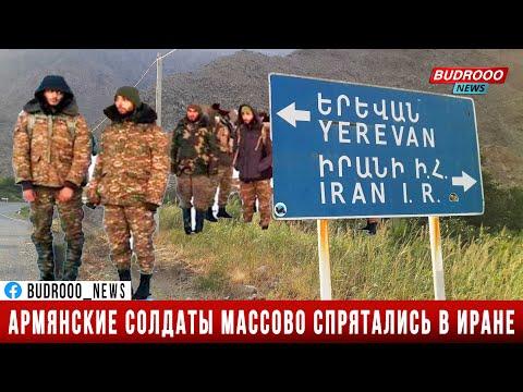 Срочно! Армянские солдаты массово спрятались в Иране