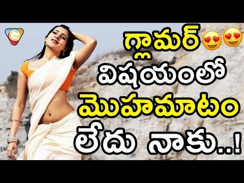Samantha Sensational Comments On Glamour Roles || Samantha About Glamour Acting In Roles || NSE