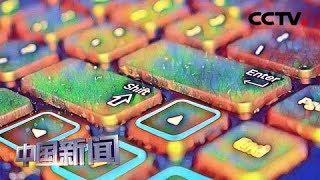 [中国新闻] 互联网发展报告:中国网民规模达8.54亿 | CCTV中文国际