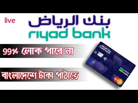 how to money transfer riyadh bank to bangladesh FC currency account