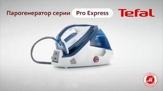 Парогенератор серии Pro Express от Tefal(Утюг с парогенератором Tefal Pro Express Total GV8961E0 для всех видов ткани Подробнее – http://www.mvideo.ru/product-list?, 2015-12-14T13:23:42.000Z)