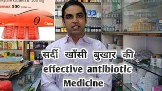 सर्दी खांसी और बुखार की effective Antibiotic//Sunder nain