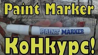 Конкурс??? Обзор Paint Marker .[Graffiti Crew]