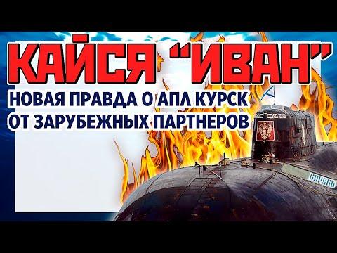"""""""Курск"""". Русский Иван"""