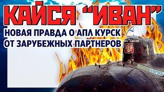 """""""Курск"""". Русский Иван - покайся. Новая правда от западных партнеров. Тайны подводной лодки Курск."""