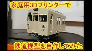 【CAD鉄道】3Dプリンターで東武8000系の鉄道模型を作ってみた(1)
