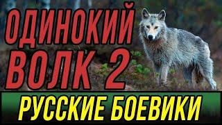 Шокирующий сериал про эгоиста - Одинокий Волк  Русские боевики 2020 новинки