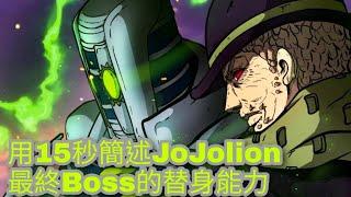用15秒簡述JoJolion最終Boss的替身能力