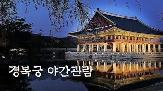[Vlog] 2021.004 삼청동, 그리고 경복궁 야…