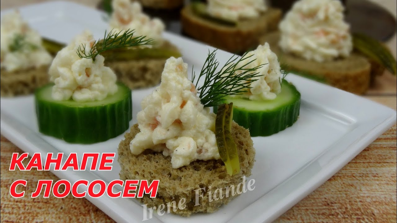 Канапе с сыром филадельфия и лососем на праздничный стол рецепт