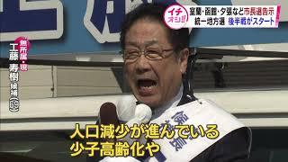 【HTBニュース】室蘭・函館・夕張市長選で一騎打ちに 統一選後半戦