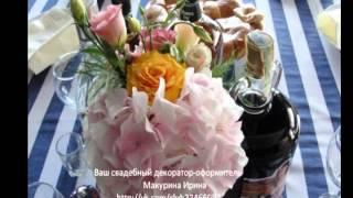 Ваш свадебный декоратор- оформитель(, 2012-07-03T15:15:17.000Z)