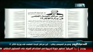 وسيم السيسي يكتب .. أين مراكز البحث العلمى فى وزارة الآثار؟