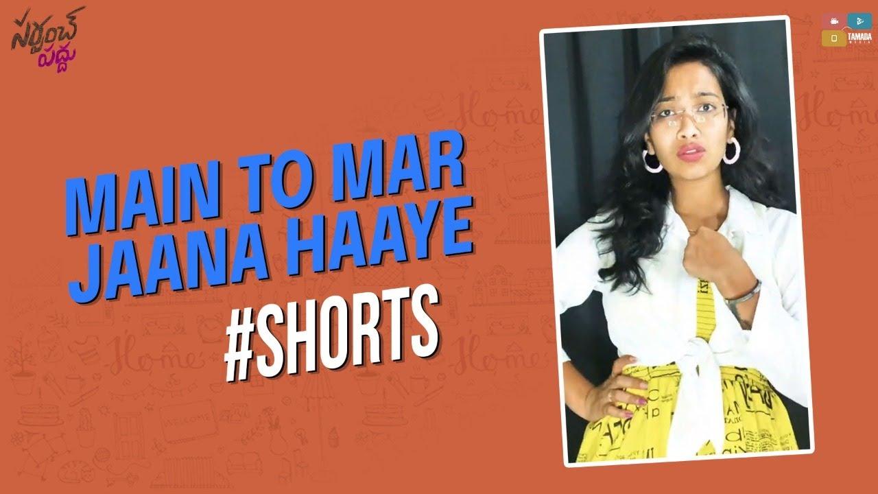 Main To Mar Jaana Haaye     #shorts #padhupadmavathi6