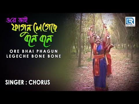 Ore Bhai Phagun Legeche Bone Bone | Rabindra Sangeet | Fagun Song 2014