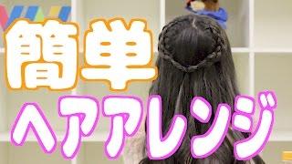 ヘアアレンジ ハーレークイン症 検索動画 27