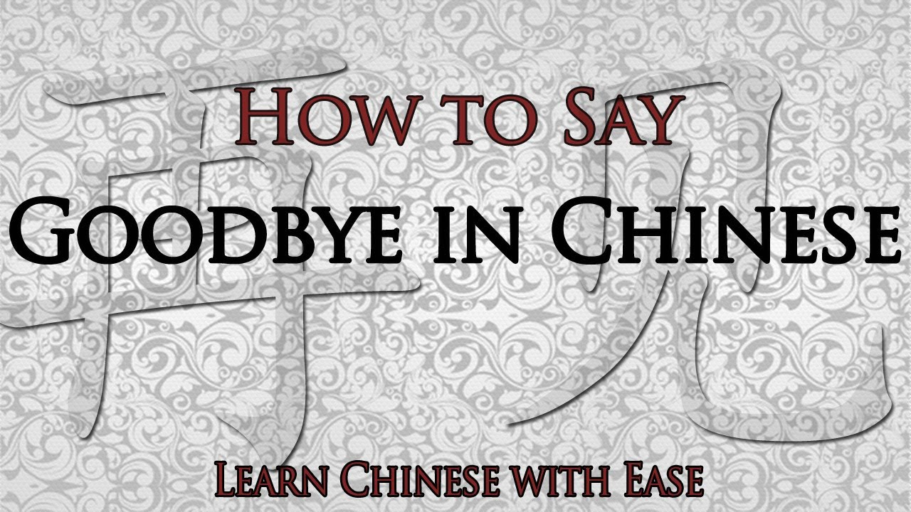 How to say goodbye in chinese good bye in chinese bye in chinese how to say goodbye in chinese good bye in chinese bye in chinese youtube m4hsunfo
