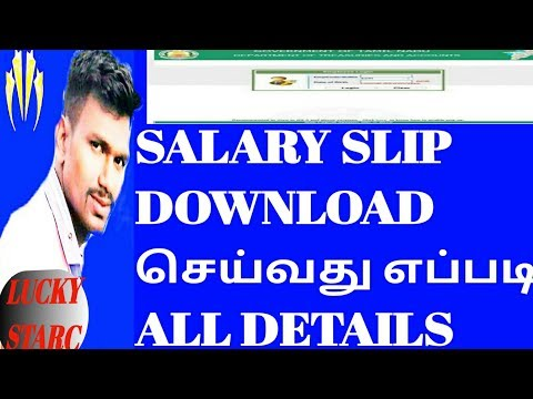 HOW TO SEE SALARY SLIP in mobile tamil | epayroll | epayslip |Sambala Rasheed karuvoolam |TnTreasury
