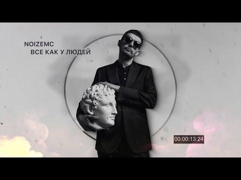 NOIZE MC — ВСЕ КАК У ЛЮДЕЙ (Без меня. Трибьют Егора Летова)